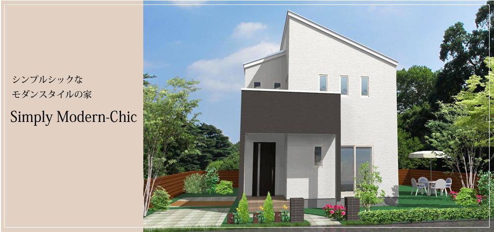 シンプルシックなキューブスタイルの家