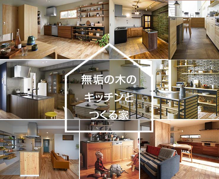 茨城県で注文住宅ならトリニティハウス「無垢の木のキッチンとつくる家」